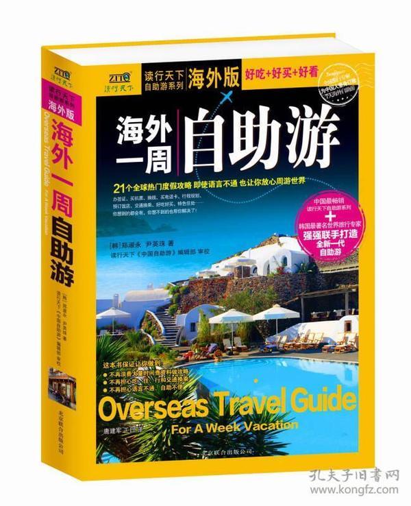 海外一周自助游