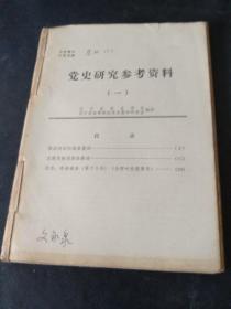 党史研究参考资料(1-10)