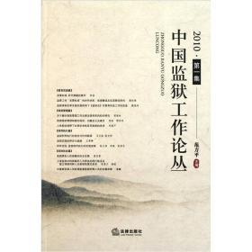 中国监狱工作论丛(2010·第1集)