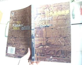 50经典圣经故事