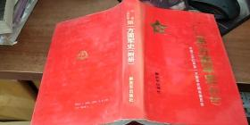 中国工农红军第一方面军人物志 军史(附册)
