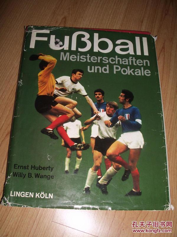 1969欧洲足球联赛冠军杯