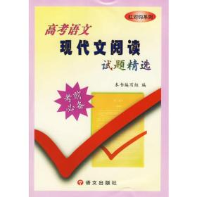 9787801844590高考语文现代文阅读试题精选