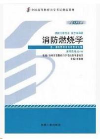 自考教材 12406 消防燃烧学 董希琳 2013年版