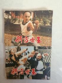 经典套书连环画《新方世玉》(2本一套全)