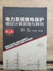 电力系统继电保护整定计算原理与算例(第2版)