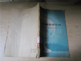 地理教学丛刊 1960年第二辑