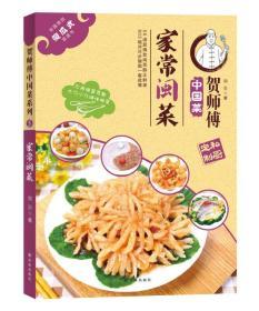 贺师傅中国菜-N 家常闽菜