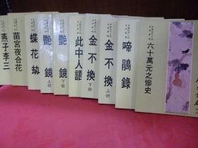 中国近代小说史料汇编 10册合售