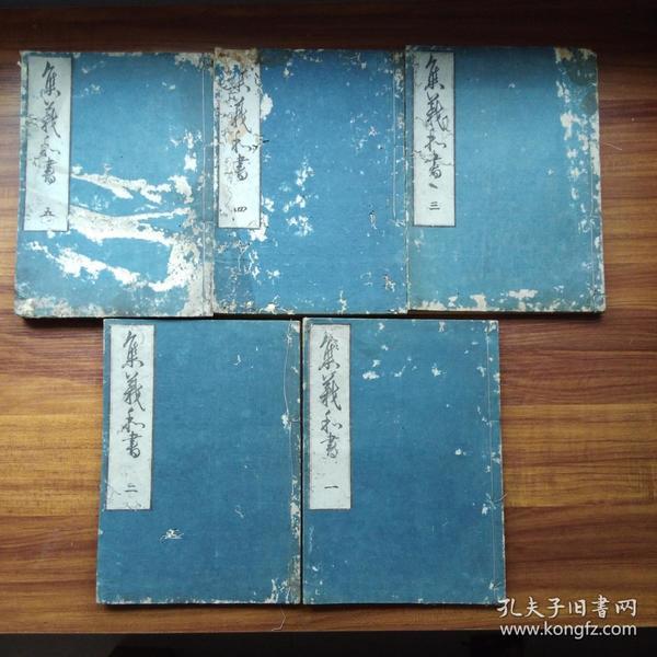 孔网唯一  线装古籍  《集义和书》 五册16卷全  每册都有藏书章
