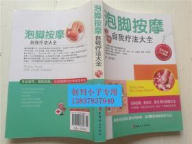 泡脚按摩自我疗法大全  陶涛  著 中国妇女出版社