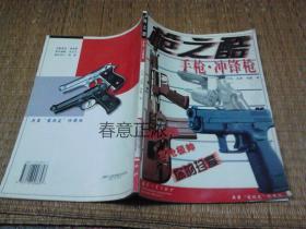 枪之酷-手枪。冲锋枪