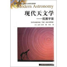 现代天文学:现代天文学拓展宇宙