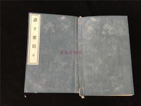 日本20、30年代补订《经解要目》《诸子要目》2种。汉学经学子部研究者工具书,大正15年三版、昭和4年版