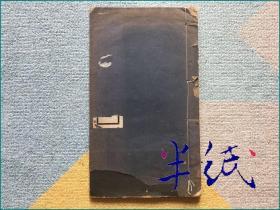 陶鉨文字合证 陶玺文字合谱 1930年初版线装 有瑕疵