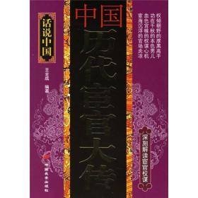 中国历代茞官大传