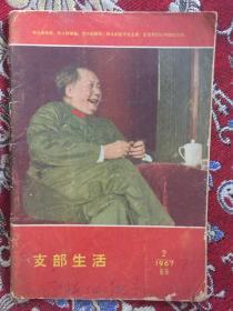 支部生活(1967.2)
