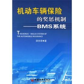 机动车辆保险的奖惩机制—BMS系统