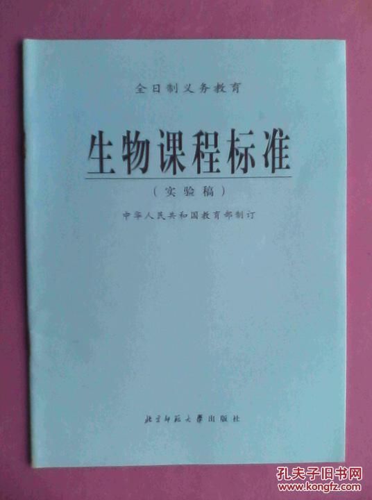 【图】义务教育联赛生物初中初中,标准课程,初1998生物初中数学图片