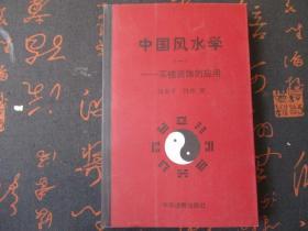 中国风水学【一】-买楼装饰的应用【作者签名本】