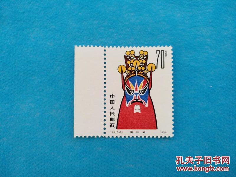 T45京剧脸谱 70分高值  1枚(邮票)