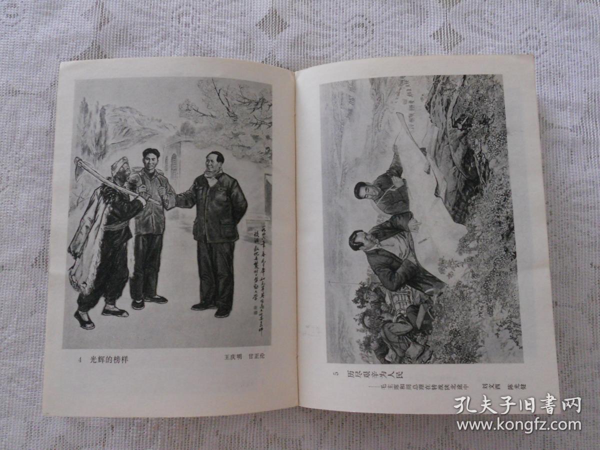 中国美术作品展览图录(中国画.油画)图片