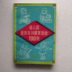 幼儿园最新系列教育活动100例