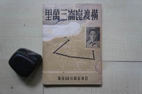 1954年亚洲出版社32开:横渡昆仑三万里