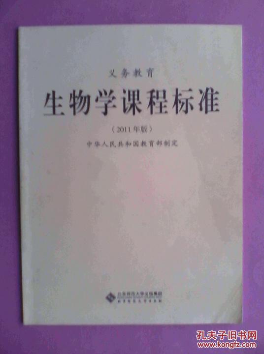 【图】义务教育初中作文课程标准2012年1版,v初中初中500生物字图片