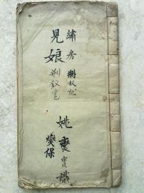戏曲         手抄本          唱本        《荆钗记》        带工尺谱