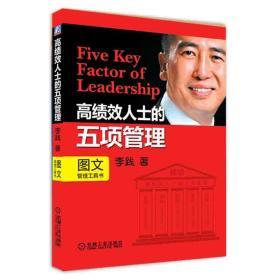 高绩效人士的五项管理