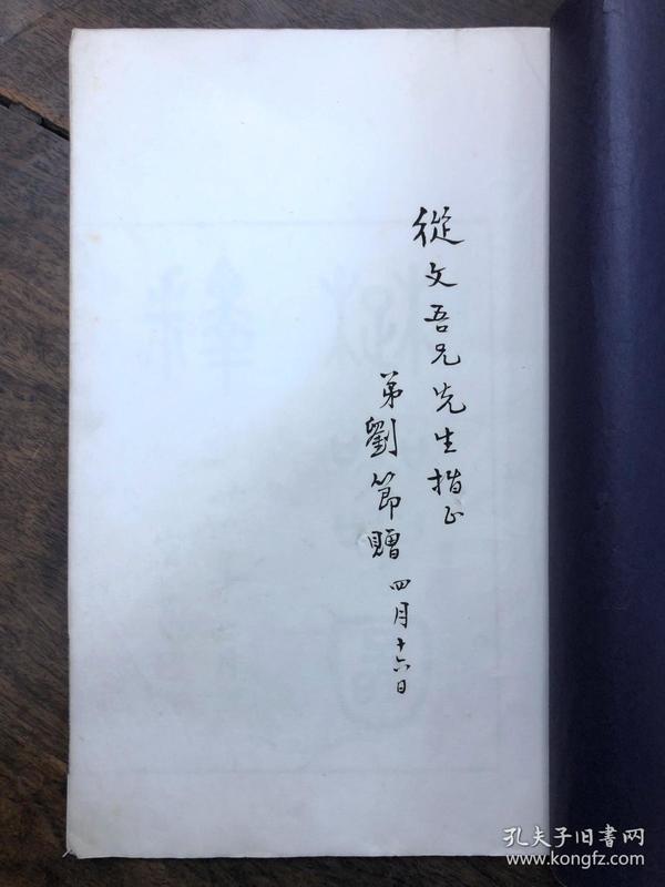 楚器图释 全一册 签赠本 赠沈从文