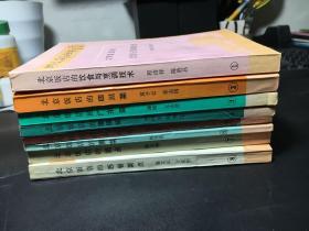 北京饭店菜点丛书之 1-8