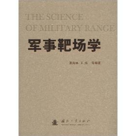 军事靶场学