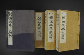 《韵偶大成》韵偶大成 原函 线装3册全 中国古代诗词节选 把最后一个字相同的归类  厚册 和本 一册为姓氏录 声教社 1919年 排版 上村才六编
