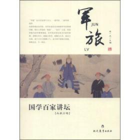 国学百家讲坛:军旅(兵家分卷)