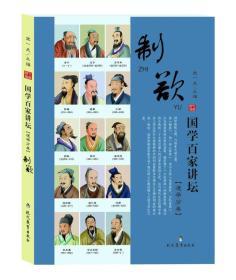国学百家讲坛(道学分卷):制欲