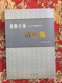 清泉集【增订本】秋实文库 第一辑作者签赠本