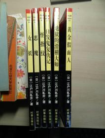 小五郎侦探惊险系列:黄金假面人、怪指纹、白发鬼复仇记、地狱的滑稽大师、女妖、恶魔(全六册)