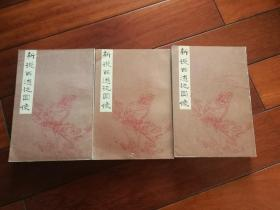 新说西游记图像(三册全)