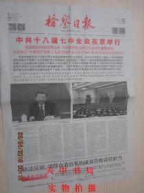 【报纸】检察日报 2017年10月15日【中共十八届七中全会在京举行】