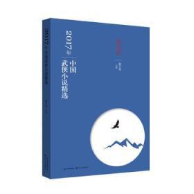 2017年中国武侠小说精选