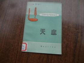 土特产生产技术丛书:天麻   馆藏9品  76年一版一印