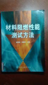 材料阻燃性能测试方法 馆书