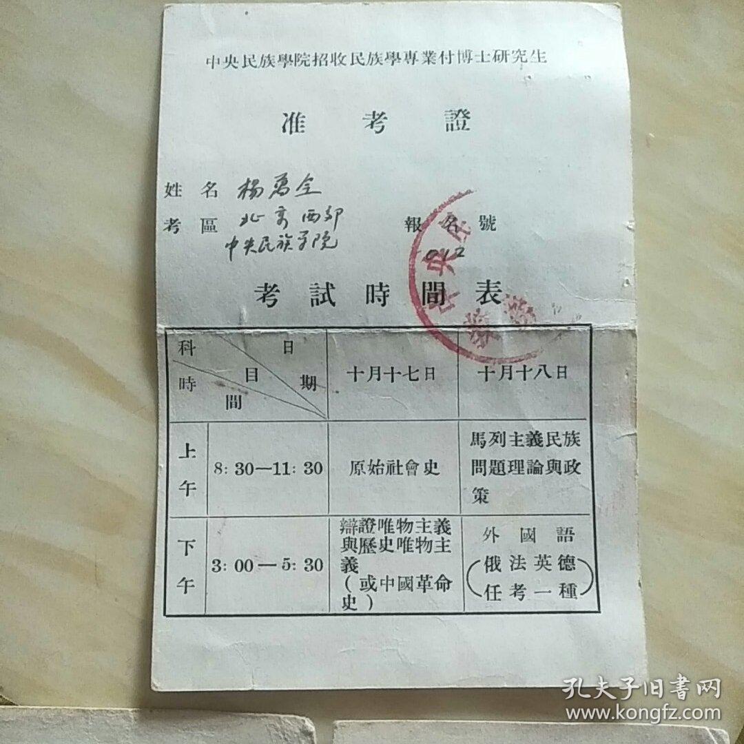 1952高中高中私立树德都市感情成绩单一份.1957年北京大学旁听证2份.中学谈年成图片