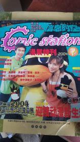 二手正版漫展特刊2004.7