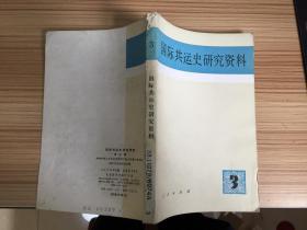 1981-1982全国获奖中篇小说集 下