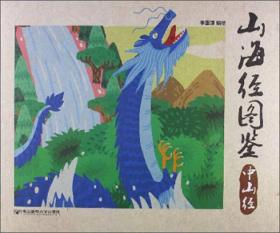 山海经图鉴:中山经