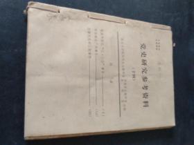党史研究参考资料(14-28)