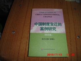 中国制度变迁的案例研究.第四集